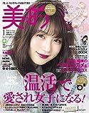 美的(BITEKI) 2019年 1月号 [雑誌]