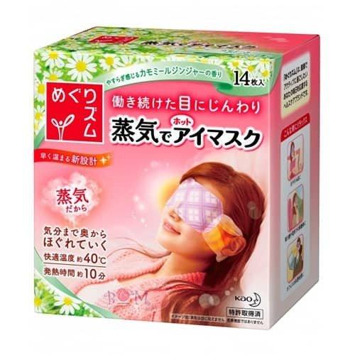 めぐりズム 蒸気でホットアイマスク カモミールジンジャーの香り 14枚入