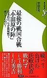 最後の戦国合戦「小田原の陣」 (歴史新書y)