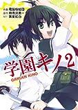 学園キノ(2)<学園キノ> (電撃コミックス)