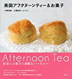 英国アフタヌーンティー&お菓子 (講談社のお料理BOOK) 画像