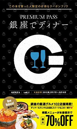PREMIUM PASS/プレミアムパス 銀座でディナー・銀座のランチ vol.1 (PREMIUM PASS/プレミアムパス)