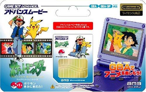 ポケットモンスターTVシリーズ第1話 「ポケモンきみにきめた!」  アドバンスカード単体版