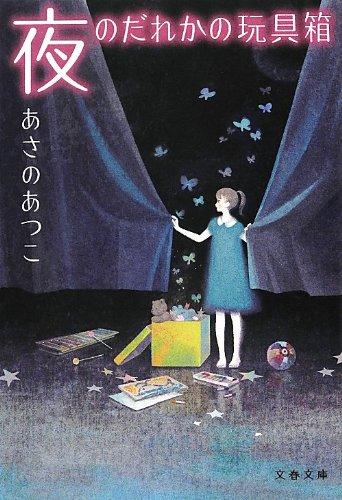 夜のだれかの玩具箱 (文春文庫)