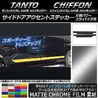 AP サイドドアアクセントステッカー マットクローム調 ダイハツ/スバル タント/シフォン 600系 ホワイト AP-MTCR900-WH 入数:1セット(4枚)