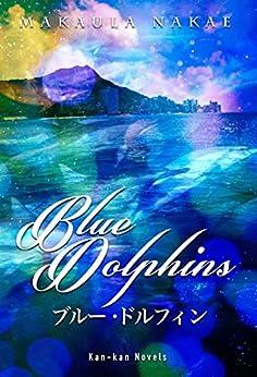 [Hiroshi Makaula Nakae]のBlue Dolphins