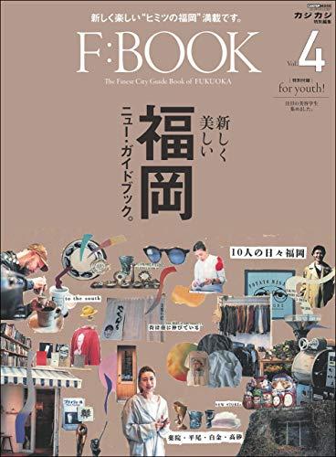 F:BOOK vol.4 (CARTOP MOOK)