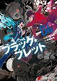 ブラック・ブレット 04 (電撃コミックスNEXT) 画像