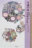 永福門院―飛翔する南北朝女性歌人 (古典ライブラリー)