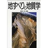地すべりと地質学