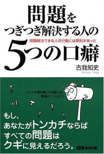 問題をつぎつぎ解決する人の5つの口癖―問題解決できる人の行動には原則があったの詳細を見る