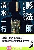影法師 (光文社文庫)