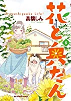 花と奥たん コミック 全5巻セット