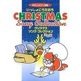 いっしょにうたおう クリスマスソングコレクション 改訂版 やさしいピアノ伴奏 全54曲