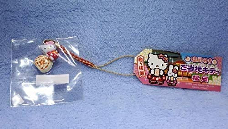ハローキティ サンリオ キティ はろうきてぃ ストラップ 根付 福岡 限定 梅ヶ枝餅 2010