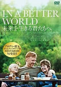 未来を生きる君たちへ [DVD]