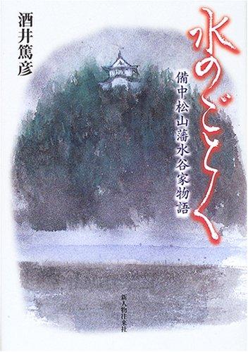 水のごとく―備中松山藩水谷家物語