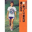 浅井えり子の「新・ゆっくり走れば速くなる」―マラソン・トレーニング改革