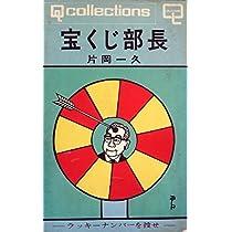 宝くじ部長―ラッキーナンバーを捜せ (1967年)