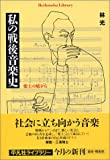 私の戦後音楽史―楽士の席から (平凡社ライブラリー)