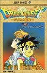 ドラゴンクエスト―ダイの大冒険 (35) (ジャンプ・コミックス)