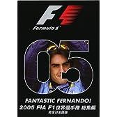FANTASTIC FERNANDO! 2005 FIA F1 世界選手権 総集編 完全日本語版 [DVD]
