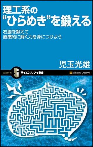 """理工系の""""ひらめき""""を鍛える 右脳を鍛えて直感的に解く力を身につけよう (サイエンス・アイ新書)の詳細を見る"""