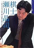 棋士 瀬川晶司―61年ぶりのプロ棋士編入試験に合格した男