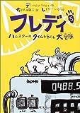 フレディ〈5〉ハムスターのタイムトラベル大冒険 (旺文社創作児童文学)