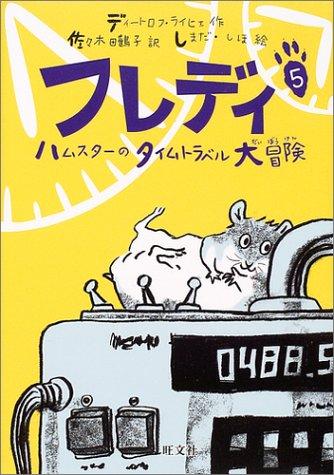 フレディ〈5〉ハムスターのタイムトラベル大冒険 (旺文社創作児童文学)の詳細を見る