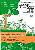 「子ども白書2017 「子どもを大切にする国」をめざして」販売ページヘ