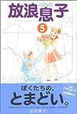 放浪息子(5) (BEAM COMIX)
