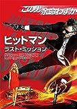 ヒットマン:ラスト・ミッション[DVD]