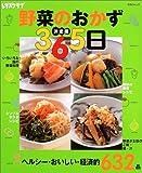 野菜のおかず365日―決定版 (SSCムック―レタスクラブ)