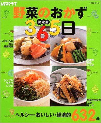 野菜のおかず365日—決定版 (SSCムック—レタスクラブ)