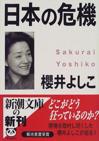 日本の危機 (新潮文庫)の詳細を見る