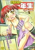 ピチャピチャの一年生 / 糸杉 柾宏 のシリーズ情報を見る
