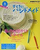 NHKすてきにハンドメイド 2019年 05 月号 [雑誌] 画像