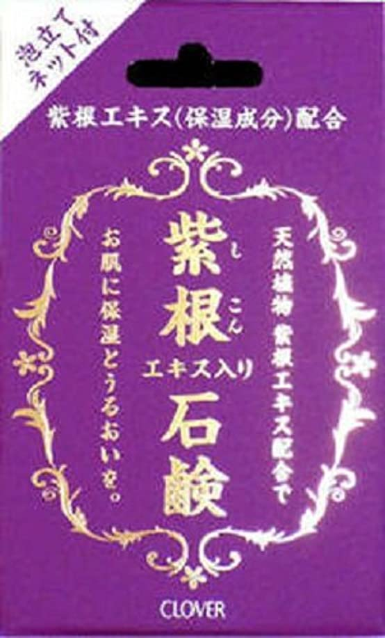 ロードハウス中に記者紫根エキス配合石鹸