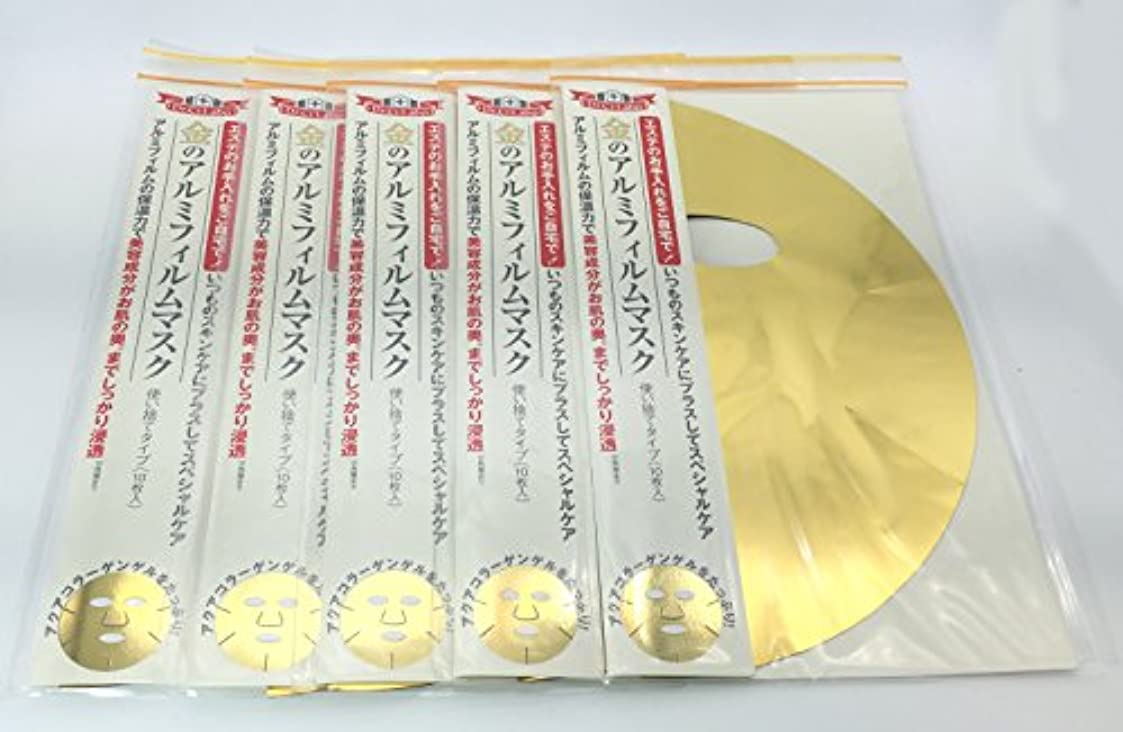 蘇生するハンカチマニアドクターシーラボ 金のアルミフィルムマスク 使い捨てタイプ10枚入 5個セット(合計50枚)