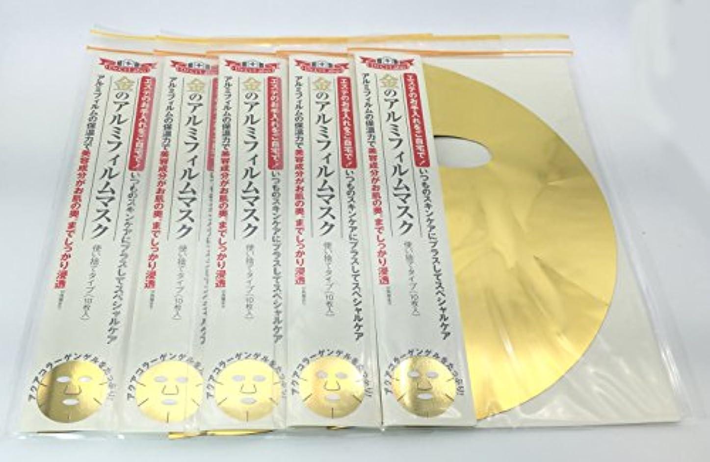 哲学的岸アッティカスドクターシーラボ 金のアルミフィルムマスク 使い捨てタイプ10枚入 5個セット(合計50枚)