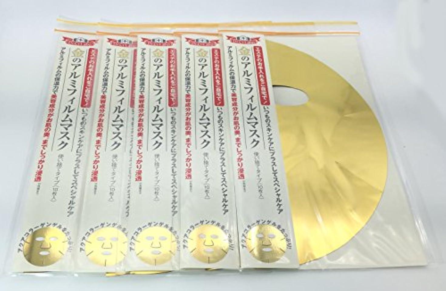 チケット思いやり対人ドクターシーラボ 金のアルミフィルムマスク 使い捨てタイプ10枚入 5個セット(合計50枚)