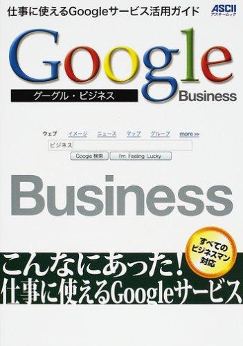 Google Business 仕事に使えるgoogleサービス活用ガイド (アスキームック)の詳細を見る