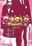 S彼氏上々Final〈3〉 (魔法のiらんど文庫)