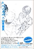 ホムンクルス 4 (BIG SPIRITS COMICS)
