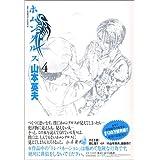 ホムンクルス (4) (BIG SPIRITS COMICS)