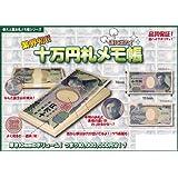 十万円札メモ帳