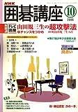 NHK 囲碁講座 2006年 10月号 [雑誌] [雑誌] / 日本放送出版協会 (刊)