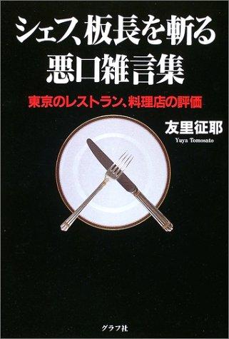 シェフ、板長を斬る 悪口雑言集―東京のレストラン、料理店の評価の詳細を見る
