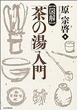 図解 「茶の湯」入門